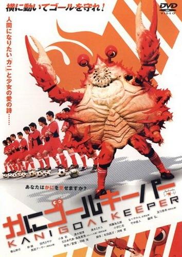 Crab Goalkeeper Japanese Film Poster