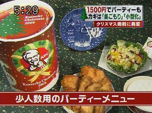 KFC Japanese Christmas - Dinner Menu