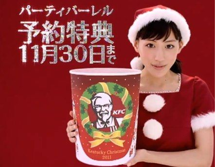 KFC Japanese Christmas - Girl With Bucket Looking Chuffed