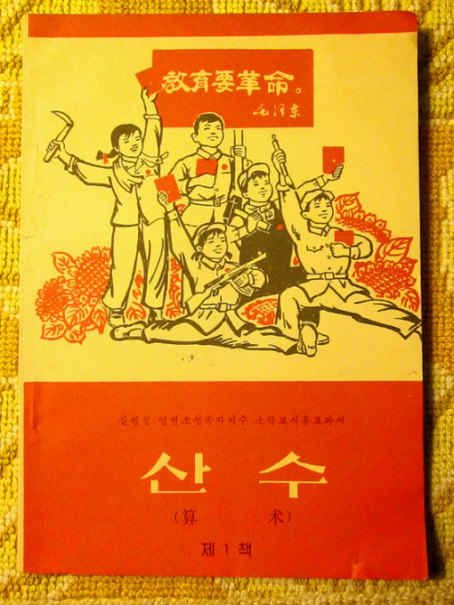 Japanese School Book Cover : Maths problems from north korean school books are