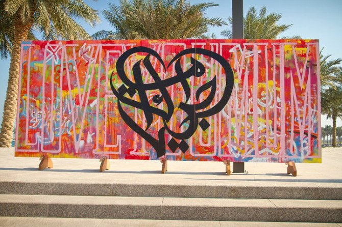 Islamic Graffiti - eL SEED - Tunisia 7