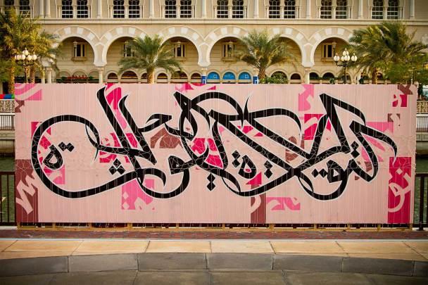 Islamic Graffiti - eL SEED - Tunisia