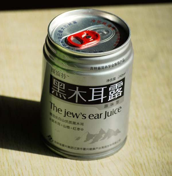 Horrifyingly Translated Food 16