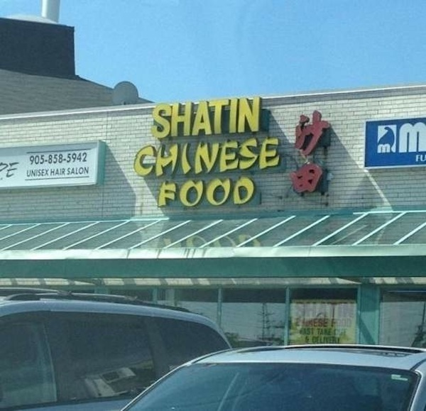 Restaurant Translation Fails 11