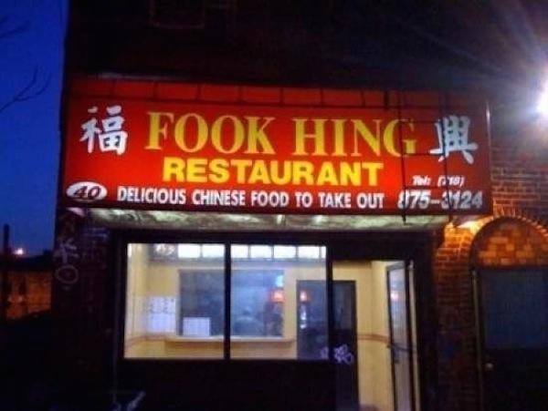 Restaurant Translation Fails 7