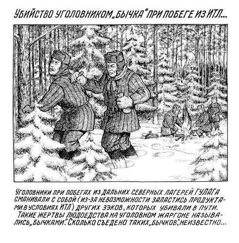Gulag - Danzig Baldaev - calf escapee