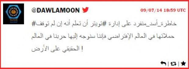 ISIS Twitter War Dawalmoon 2