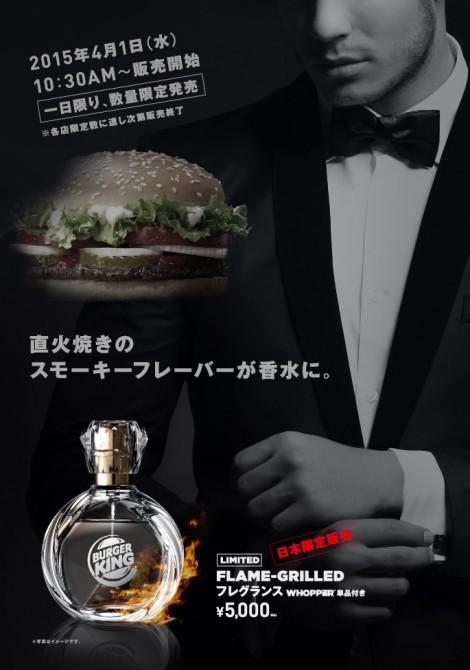 Burger King Perfume Sexy Poster