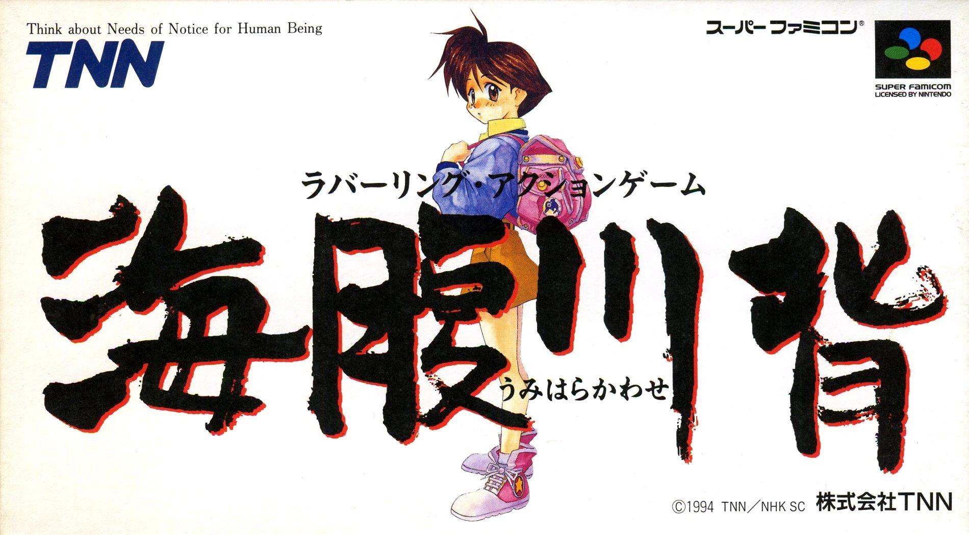 umiharakawase-cover