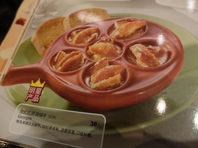 PH snails menu