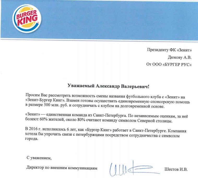 Zenit Burger King