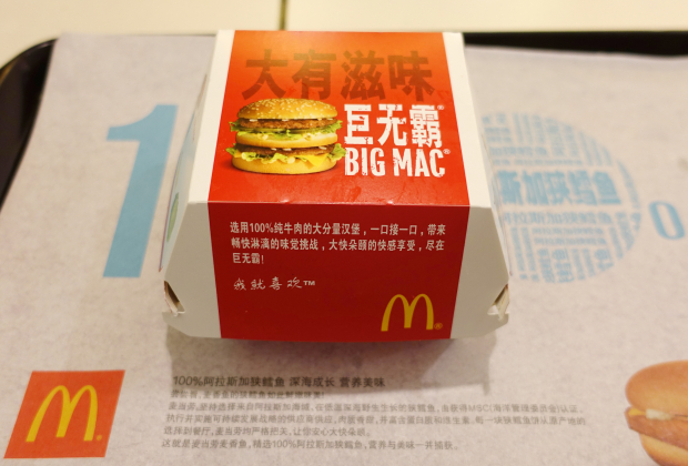 China - Big Mac