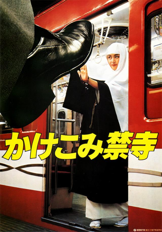Japan Ads 11