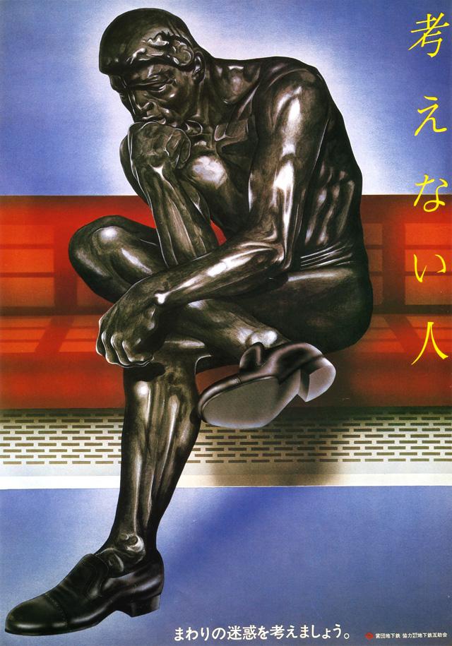 Japan Ads 9